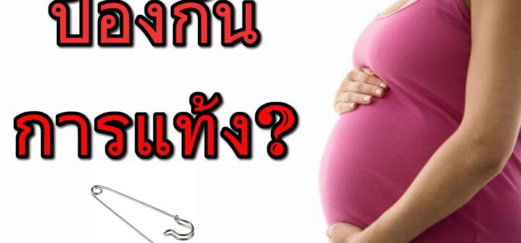 คนโบราณ ติดเข็มกลัดที่ท้อง เพื่อป้องกันอะไร ?